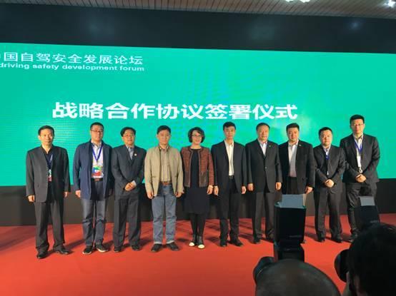 """2018中国自驾安全发展论坛聚焦""""自驾游保险创新"""""""